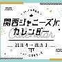 2018.4→2019.3 関西ジャニーズJr.カレンダー