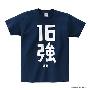カカロニ16強Tシャツ(メトロブルー)Mサイズ