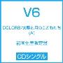COLORS/太陽と月のこどもたち (A) [CD+DVD]<初回生産限定盤>