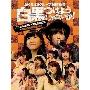 AKB48グループ臨時総会 ~白黒つけようじゃないか!~(AKB48グループ総出演公演+NMB48単独公演) [7Blu-ray Disc+ブックレット]
