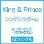 シンデレラガール (A) [CD+DVD]<初回限定盤>