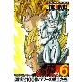 菊池俊輔/DRAGON BALL THE MOVIES #06 ドラゴンボールZ 激突!!100億パワーの戦士たち [DSTD-07856]