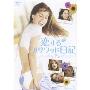 ブリジット・バーコ/恋するハリウッド日記 ~ジジは幸せアン・ハッピー!~ シーズン2(2枚組) [BIBF-9242]