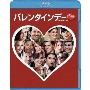 バレンタインデー ブルーレイ&DVDセット [Blu-ray Disc+DVD]<初回限定生産版>