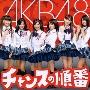 チャンスの順番 (Type-A) [CD+DVD]