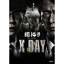 相棒シリーズ X DAY [Blu-ray Disc+DVD]
