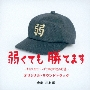 弱くても勝てます~青志先生とへっぽこ高校球児の野望~ オリジナル・サウンドトラック