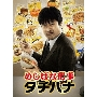 めしばな刑事タチバナ Blu-rayBOX