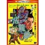 成龍拳 <日本語吹替収録版>