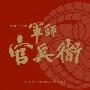 NHK大河ドラマ 軍師官兵衛 オリジナル・サウンドトラック Vol.2 [Blu-spec CD2]