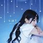 雨宮天/月灯り [CD+DVD] [SMCL-359]