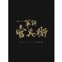 NHK大河ドラマ 軍師官兵衛 オリジナル・サウンドトラック 完全盤 [5Blu-spec CD2]<完全生産限定盤>