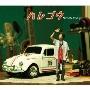 ハレゴウ [CD+DVD]<初回限定生産豪華盤>