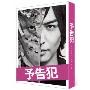 映画 「予告犯」豪華版 [Blu-ray Disc+2DVD]