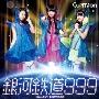 銀河鉄道999 GALAXY EXPRESS [CD+DVD]<初回生産限定盤>