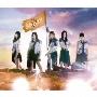 革命の丘 (Type-A) [3CD+DVD]<初回限定仕様>