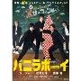 バニラボーイ トゥモロー・イズ・アナザー・デイ 豪華版 [Blu-ray Disc+DVD]