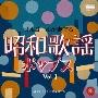 オルゴールが奏でる昭和歌謡ポップス Vol.1