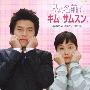 「私の名前はキム・サムスン」オリジナル・サウンドトラック [CD+DVD]