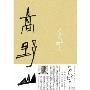 高野山開創千二百年「いのちを紡ぐ」 DVD-BOX [MX-486S]