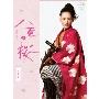 大河ドラマ 八重の桜 総集編