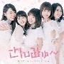 桜色プロミス/風のミラージュ (TYPE-A) [CD+DVD]<初回生産限定盤>