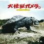 大怪獣ガメラ+ オリジナル・サウンドトラック