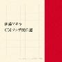 伊藤アキラ CMソング 傑作選