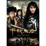 千秋太后[チョンチュテフ] DVD-BOX 4