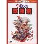 新Mr.BOO!鉄板焼 デジタル・リマスター版