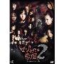 マジすか学園2 DVD-BOX
