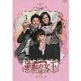 逆転の女王 DVD-BOX2 完全版