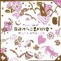 フジテレビ系ドラマ 最後から二番目の恋 オリジナル・サウンドトラック