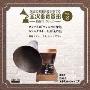 金沢蓄音器館 Vol.2 ロシア民謡 「ヴォルガの舟唄」/ムソルグスキー歌曲 「蚤の歌」