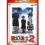 霊幻道士2 キョンシーの息子たち! デジタル・リマスター版