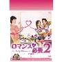 ロマンスが必要2 DVD-BOX1