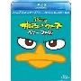 フィニアスとファーブ/ペリー・ファイル ブルーレイ+DVDセット [Blu-ray Disc+DVD]