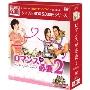 ロマンスが必要2 DVD-BOX
