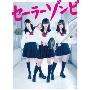 セーラーゾンビ Blu-ray BOX [4Blu-ray Disc+DVD]