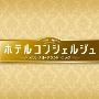 TBS系 火曜ドラマ ホテルコンシェルジュ オリジナル・サウンドトラック