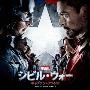 シビル・ウォー/キャプテン・アメリカ オリジナル・サウンドトラック