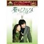 コンパクトセレクション 春のワルツ DVD-BOXII<期間限定版>