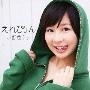 えれぴょん [CD+DVD]<初回限定盤A/えれぴょん顔アップ盤!>