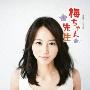 連続テレビ小説 梅ちゃん先生 -オリジナル・サウンドトラック-