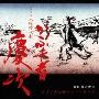 NHK 木曜時代劇 かぶき者 慶次 オリジナルサウンドトラック