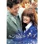 エンジェルアイズ DVD-BOX2