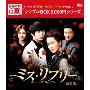 ミス・リプリー DVD-BOX