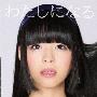 わたしになる [CD+DVD]<初回限定盤>