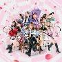 恋愛ランチ [CD+DVD]<Type-A>