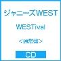 WESTival<通常盤>